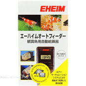エーハイム オートフィーダー 自動給餌器 【在庫有り】-(人気商品)