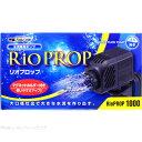 カミハタ 水流ポンプ リオプロップ1000 50Hz 【在庫有】