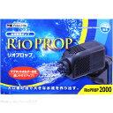 カミハタ 水流ポンプ リオプロップ2000 60Hz 【在庫有】