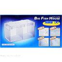 アズージャパン 産卵箱 隔離箱(大) ビッグフィッシュハウス