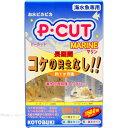 コトブキ ピーカット P・CUTマリン 150L用 【在庫あり】-