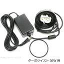 カミハタ ターボツイスト T-T 36W 電源コード(Oリング付き)