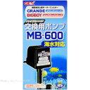 GEX 交換ポンプ MB-600 【在庫あり】