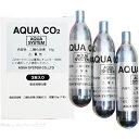 アクアシステム AQUA CO2 ミニ用ボンベ3本セット(15gx3) 【在庫有り】「4点まで」