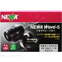 NEWAネワ ネワウェーブ NWA1000S 50Hz 東日本仕様 【在庫有り】
