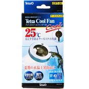 テトラ 25℃クールファン CFT-30 サーモスタット付き(箱) 【在庫あり】-「1点まで」-(人気商品)
