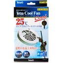 テトラ 25℃クールファン CFT-60【在庫有】