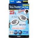 テトラ 25℃ダブルクールファン CFT-60W 【在庫有】「限定4個」
