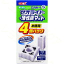GEX ロカボーイS ゼオライト+活性炭マット お徳用4個パック 【在庫有】