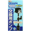 GEX 交換ポンプ MB-900 (グランデ900用) ~