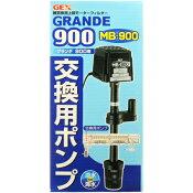 GEX 交換ポンプ MB-900 (グランデ900用) ~【在庫有り】-(人気商品)「2点まで」