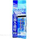 GEX グランデ900専用 交換ろ過材「お取り寄せ」