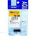 ニッソー 交換用ジョイントゴム AQ-100 SQ-15/08/05用【在庫有り】-