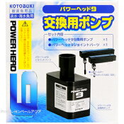 コトブキ 交換ポンプ パワーヘッド9 【在庫有り】-(人気商品)