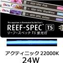 レッドシー リーフスペックT5蛍光管 アクティニック 24W 【在庫あり】「限定1個」
