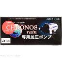 アクアギーク クロノスレイン専用加圧ポンプ LS-8100 【在庫有】