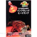 ズーメッドジャパン インフラレッドヒートランプ 150W 【在庫有り】