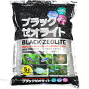 スドー 底砂 ブラックゼオライト 5L 【在庫あり】