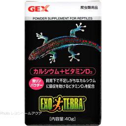 GEX エキゾテラ カルシウム+ビタミンD3 40g 【在庫あり】-