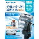 コトブキ プロフィットフィルターX1 【在庫有り】