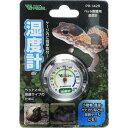 ビバリア 湿度計 レプロハイグロメーター PR-142R【在庫有り】-