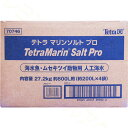 テトラ 人工海水 マリンソルトプロ 800L用 27.2kg (業務用200L×4袋入)