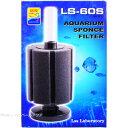 LSS アクアリウムスポンジフィルター LS-60S 置型タイプ 【在庫あり】「2点まで」