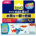 テトラ テスト 6in1 試験紙(淡水用)【在庫あり】-「1点まで」-