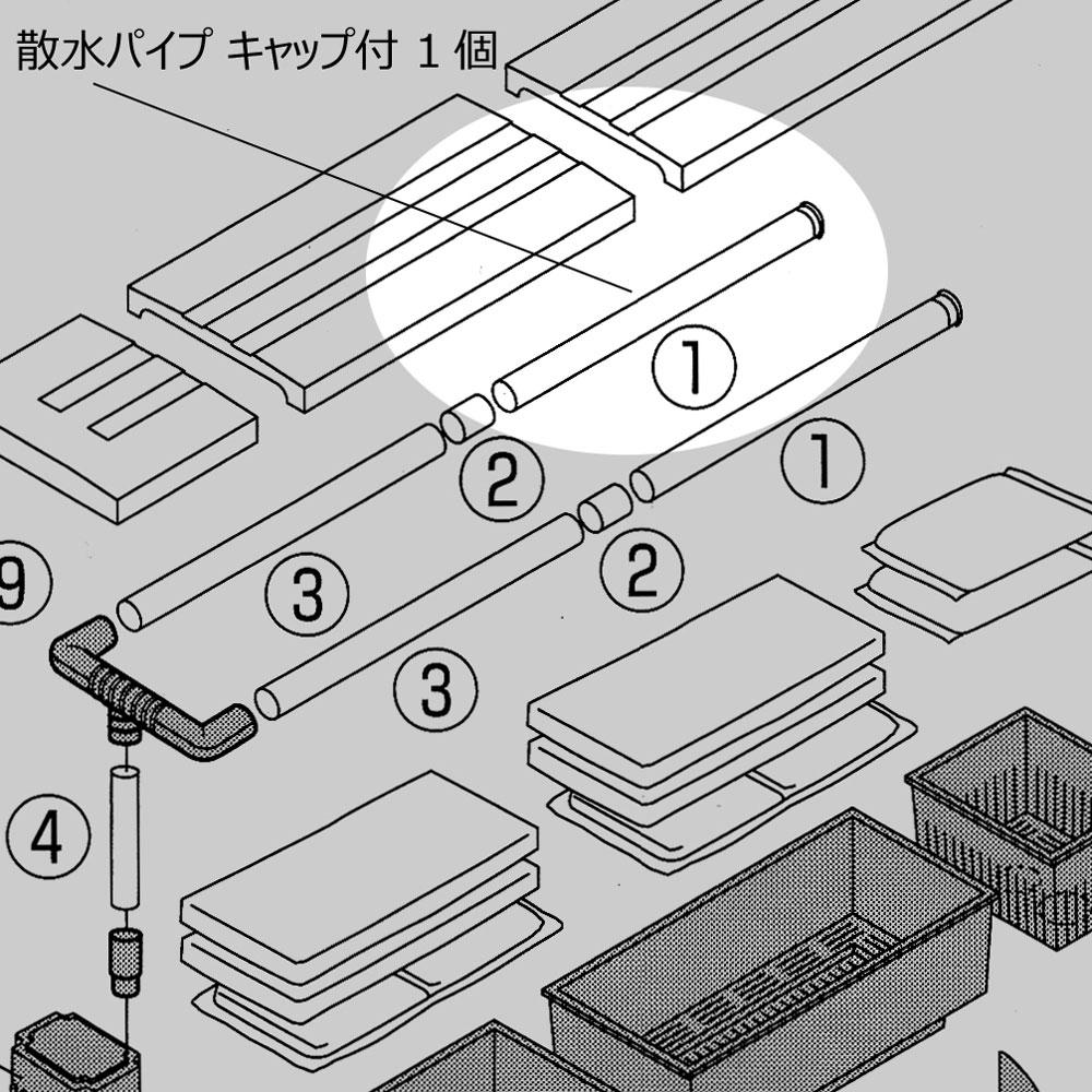 GEX 散水パイプキャップ付 70409 グランデ900/MB900交換ポンプ用 【在庫有り】