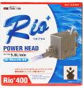 カミハタ パワーヘッドポンプ Rio+リオプラス 400 5...