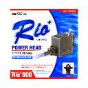カミハタ パワーヘッドポンプ Rio+リオプラス 800 60Hz【在庫有】