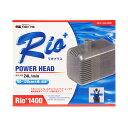 カミハタ パワーヘッドポンプ Rio+リオプラス1400 5...