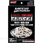 GEX メガパワー交換ろ過材 メガバイオ 250g×2袋入【在庫有り】-「2点まで」(人気商品)