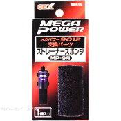 GEX メガパワー9012用 ストレーナースポンジ MP-9用 【在庫有り】-(人気商品)