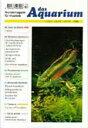 das Aquarium 2000・12 【在庫有り】「限定1個」