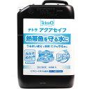 テトラ アクアセイフプラス 5L (新型ボトル) 淡水/海水用【在庫有り】-【特売】「2点まで」