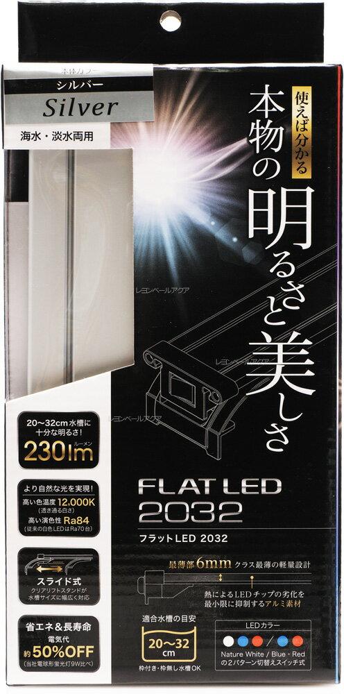 コトブキ フラットLED2032 シルバー 【在庫有り】-
