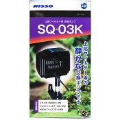 ニッソー 交換ポンプ SQ-03 NEO 【在庫有り】-(人気商品)