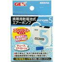 【全国送料無料】【在庫有り 即OK】GEX 乾電池式エアーポンプ アトム5 携帯用