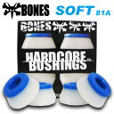 Bones_bs_soft