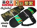 CPSL SKATE BAG 【カプセル スケート バッグ】【スケボー ボード ケース】