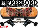 Freeb_owl_s