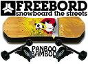 FREEBORD フリーボード PANBOO BAMBOO サイズ 75/77/80 グレード PRO 【ロング スケートボード】 【送料無料】【日本正規品】