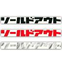 SOLDOWT LOGO ステッカー カラー BLACK/RED/SILVER 【ソールドアウト ステッカー】【メール便対応】715005