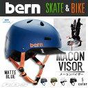 BERN ヘルメット MACON VISOR メーコンバイザー BERN HELMET 【バーン ヘルメット】【スケートボード 自転車】【日本正規品】【あす楽】...