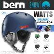 BERN ヘルメットWATTS DELUXE ワッツ BLACK LINER 【ウィンター仕様】BERN HELMET 【バーン ヘルメット】【スノーボード スケートボード】【日本正規品】
