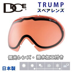 GOGLE LENS DICE TRUMP用 POLARIZED ANTI-FOG DOUBLE LENS PINK BASE 【スノーボード ダイス】【ゴーグルレンズ】【日本正規品】715005