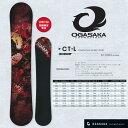 16-17 モデル オガサカ CT-L シーティーエル OGASAKA SNOWBOARDS 限定モデル 【オガサカ スノーボード 16-17】【チューンナップ...