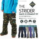 15-16モデル!REW THE STRIDER パンツ STRAIGHT FIT GORE-TEX 【スノーボード ウェア 15-16 ストライダー ストレー...