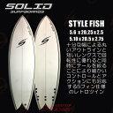 SOLID SURF BOARDS ソリッドサーフボード STYLE FISH PU サイズ 5.6/5.10 【アウトレット】【サーフィン サーフボード】【日本正規品】715005
